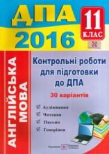ДПА 2016 Контрольні роботи Англійська мова 11 клас (Контрольні роботи для підготовки до ДПА)