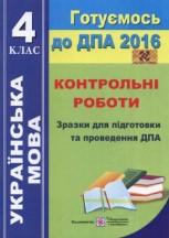 ДПА 2016 Контрольні роботи Українська мова 4 клас