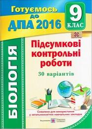 ДПА 2016 Підсумкові контрольні роботи Біологія 9 клас