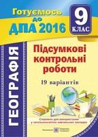 ДПА 2016 Підсумкові контрольні роботи Географія 9 клас