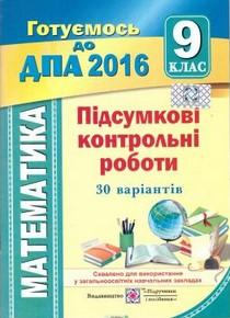 ДПА 2016: Підсумкові контрольні роботи Математика 9 клас
