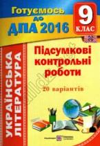 ДПА 2016 Підсумкові контрольні роботи Українська література 9 клас