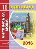 ДПА 2016 Відповіді Англійська мова 11 клас (Відповіді до контрольних робіт)