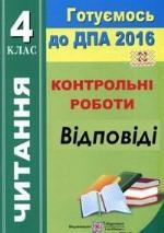 ДПА 2016 Відповіді Контрольні роботи Читання 4 клас (Літературне читання)