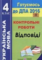 ДПА 2016 Відповіді Контрольні роботи Українська мова 4 клас