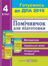 ДПА 2016: Помічничок для підготовки Українська мова, Математика, Літературне читання 4 клас (Відповіді)