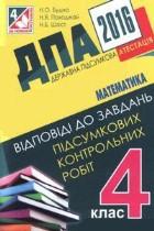 ДПА 2016 Відповіді до завдань Математика 4 клас Н.О. Будна (Відповіді до завдань підсумкових контрольних робіт)