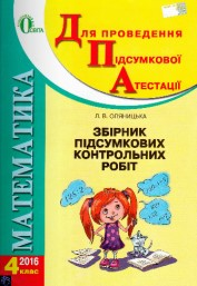 ДПА 2016 Збірник підсумкових контрольних робіт Математика 4 клас Л.В. Оляницька