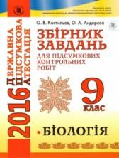 ДПА 2016 Збірник завдань Біологія 9 клас О.В. Костильов, О.А. Андерсон