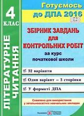 ДПА 2016 Збірник завдань Літературне читання 4 клас (Збірник завдань для контрольних робіт)