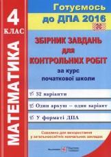 ДПА 2016 Збірник завдань Математика 4 клас (Збірник завдань для контрольних робіт)