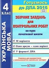 ДПА 2016 Збірник завдань Українська мова 4 клас (Збірник завдань для контрольних робіт)