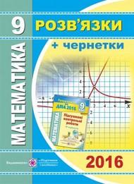 ДПА 2016: Відповіді Математика 9 клас (розв'язки + чернетки) Відповіді до Підсумкових контрольних робіт