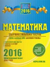 ЗНО (ДПА) 2016: Збірник типових тестів Математика (Базовий рівень)