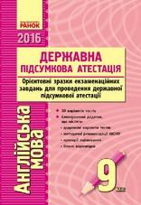 ДПА 2016: Збірник екзаменаційних завдань Англійська мова 9 клас