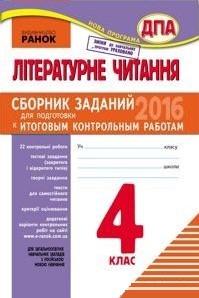 ГИА 2016: Сборник заданий Літературне читання 4 класс (ДПА 2016)