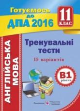 ДПА 2016: Тренувальні тести Англійська мова 11 клас (Рівень B1)