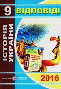 ДПА 2016: Відповіді Історія України 9 клас (підсумкові контрольні роботи)