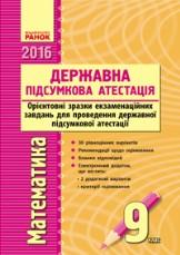 ДПА 2016: Збірник завдань Математика 9 клас