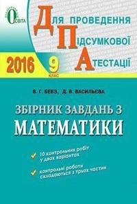 ДПА 2016: Збірник завдань з Математики 9 клаc В.Г. Бевз, Д.В. Васильєва