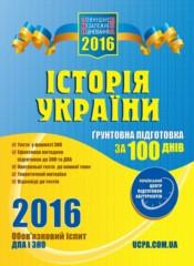 ЗНО (ДПА) 2016: Грунтовна підготовка Історія України