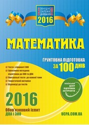 ЗНО (ДПА) 2016: Грунтовна підготовка Математика