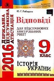 ДПА 2016: Відповіді до збірника завдань для підсумкових контрольних робіт Історія України 9 клас