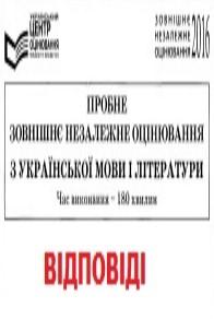 ЗНО 2016: Відповіді Пробне Зовнішнє незалежне оцінювання з Української мови і літератури