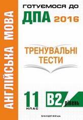 ДПА 2016: Тренувальні тести B2 Англійська мова 11 клас