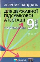 ДПА 2016: Збірник завдань для державної підсумкової атестації Математика 9 клас