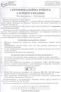 ЗНО 2016: Сертифікаційна робота Історія України (завдання)