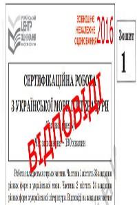 ЗНО 2016: Відповіді Українська мова та література (офіційні, неофіційні)