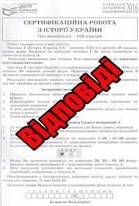 ЗНО 2016: Відповіді Сертифікаційна робота Історія України
