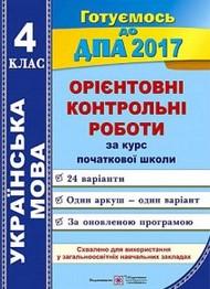 ДПА 2017: Орієнтовні контрольні роботи Українська мова 4 клас