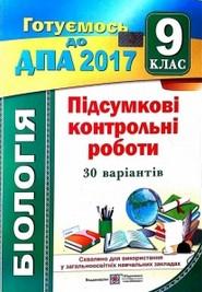 ДПА 2017: Підсумкові контрольні роботи Біологія 9 клас (Збірник завдань)