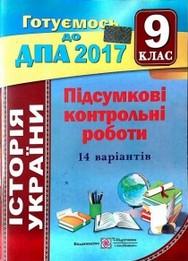 ДПА 2017: Підсумкові контрольні роботи Історія України 9 клас (Збірник завдань)