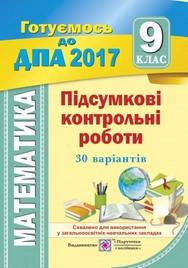 ДПА 2017: Підсумкові контрольні роботи Математика 9 клас