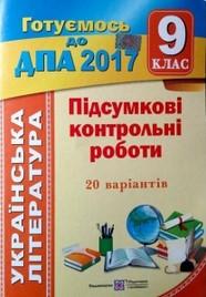 ДПА 2017: Підсумкові контрольні роботи Українська література 9 клас (Збірник завдань)