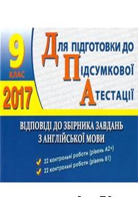 ДПА 2017: Відповіді Англійська мова 9 клас (Відповіді до збірника завдань)