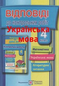 ДПА 2017: Відповіді до контрольних робіт Українська мова 4 клас