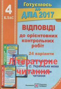 ДПА 2017: Відповіді до орієнтовних контрольних робіт Літературне читання 4 клас