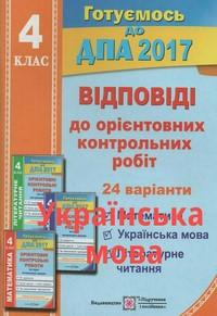ДПА 2017: Відповіді до орієнтовних контрольних робіт Українська мова 4 клас