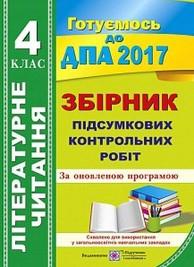 ДПА 2017: Збірник підсумкових контрольних робіт Літературне читання 4 клас