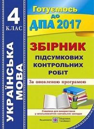 ДПА 2017: Збірник підсумкових контрольних робіт Українська мова 4 клас