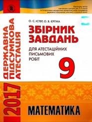 ДПА 2017: Збірник завдань Математика 9 клас (Генеза)
