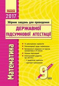 ДПА 2017: Збірник завдань Математика 9 клас (Ранок)