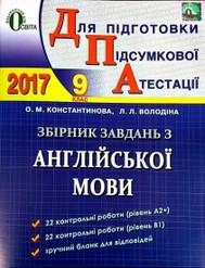ДПА 2017: Збірник завдань з Англійської мови 9 клас Константинова (Освіта)
