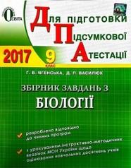 ДПА 2017: Збірник завдань з Біології 9 клас (Освіта)
