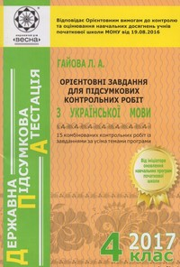 ДПА 2017: Орієнтовні завдання для підсумкових контрольних робіт Українська мова 4 клас