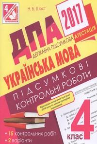 ДПА 2017: Підсумкові контрольні роботи Українська мова 4 клас